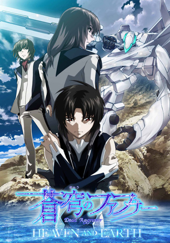 fafner_heaven_earth