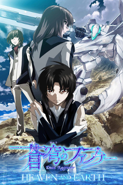 Soukyuu no Fafner: Heaven and Earth