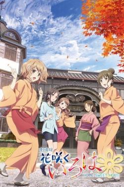 Hanasaku Iroha ~ Home Sweet Home
