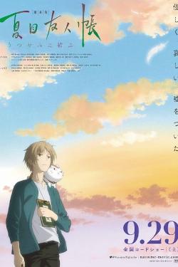 Natsume Yuujinchou Movie Utsusemi ni Musubu